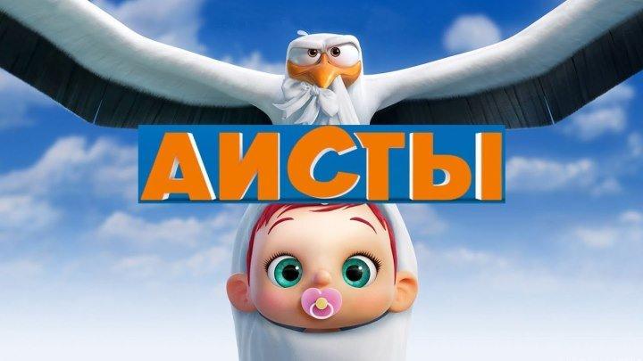 АИСТЫ (2016) Русский ТРЕЙЛЕР (мультфильм)