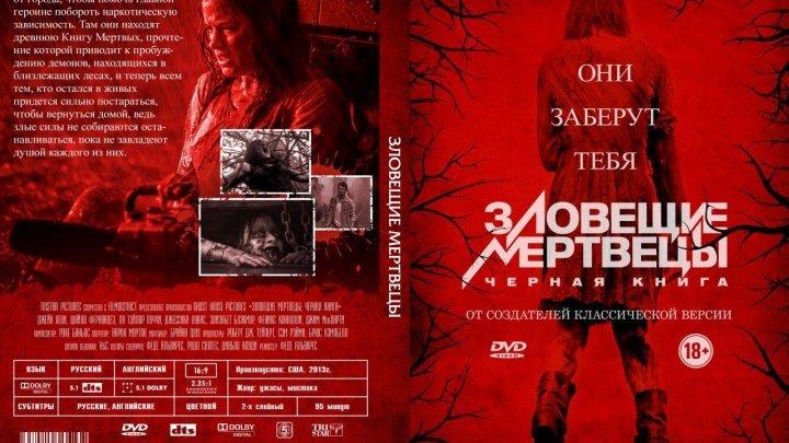 Зловещие Мертвецы / Чёрная книга
