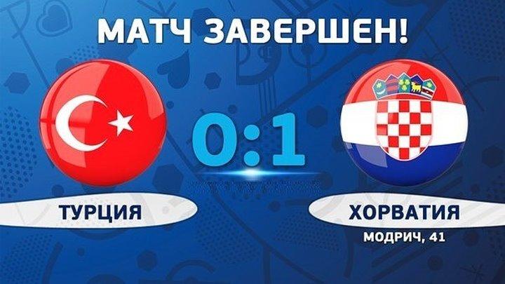 Турция 0-1 Хорватия - Чемпионат Европы 2016 - Групповой турнир - Обзор матча
