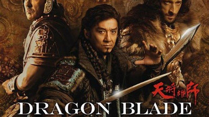 Мечь дракона 2015 г (фэнтази) Дж Чан