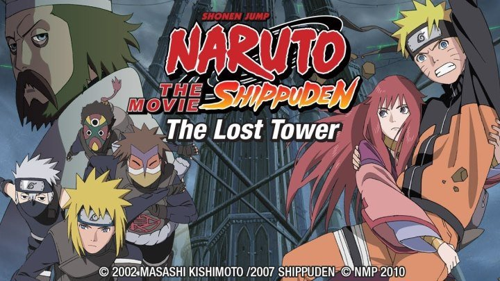 Наруто Фильм 7: Затерянная Башня (2010)