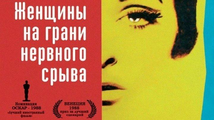 Женщины на грани нервного срыва (Испания 1988 HD) Драма, Комедия /Реж: Педро Альмодовар