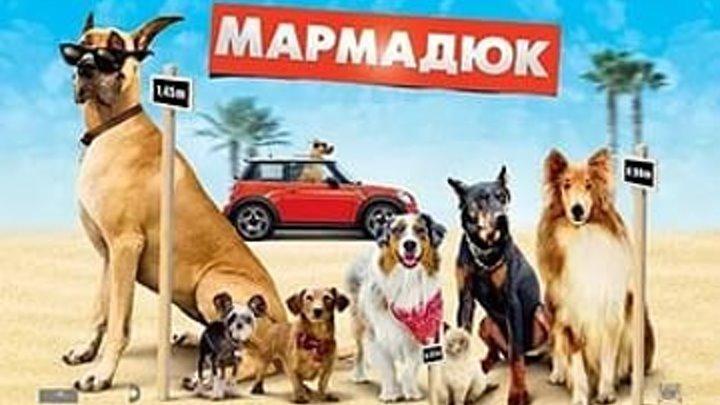 Мармадюк 2010 комедия, семейный