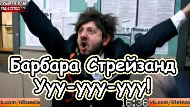 НАША РАША - БОРОДАЧ !!!