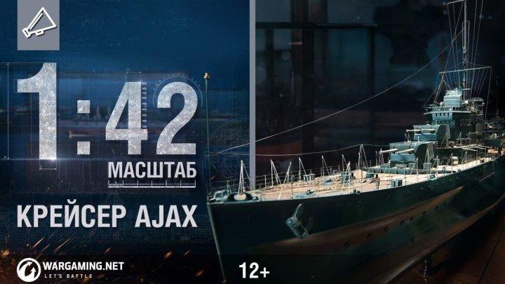 Крейсер Ajax. Масштаб 1:42 [World of Warships]