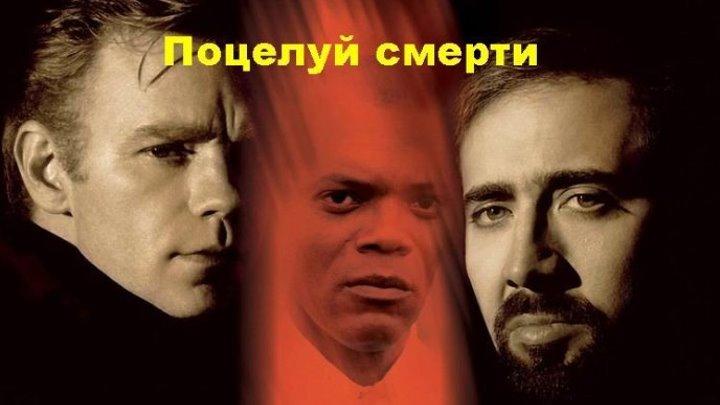 Поцелуй смерти (1995) боевик, триллер, криминал DVDRip от Scarabey P Дэвид Карузо, Сэмюэл Л. Джексон, Николас Кейдж, Хелен Хант
