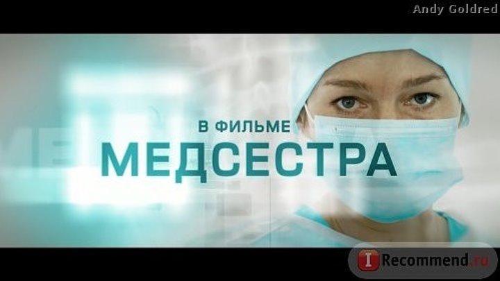 12.Медсестра.2016.
