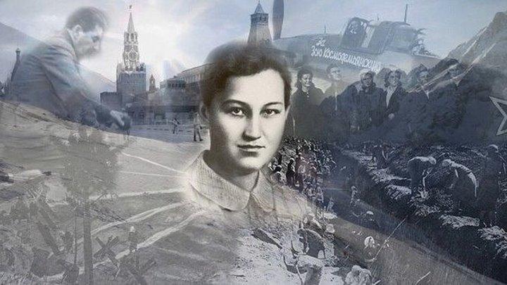 Зоя Космодемьянская.Без вымыслов (2002,А.Сычёв,1 канал,Россия)