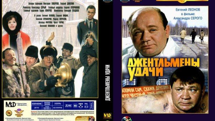 (1971),,Dженmльмены...Yда4и,,СССР.Комедия,HD