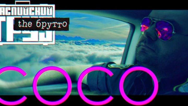 "Каспийский Груз - COCO ¦ альбом ""the Брутто"" 2016"