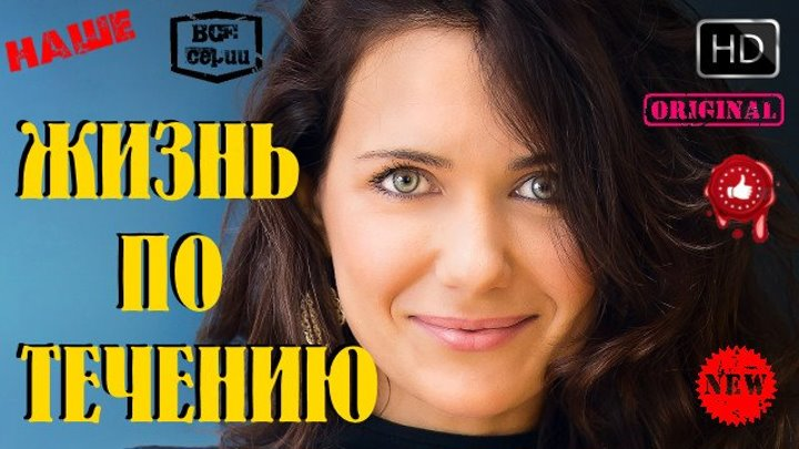 Красивая Русская Мелодрама Жизнь по течению Новые фильмы 2016 (1)
