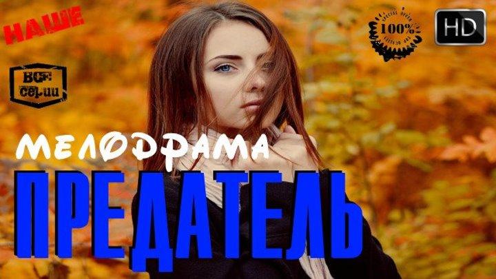 Симпатичная Русская Мелодрама Предатель Новые фильмы 2016