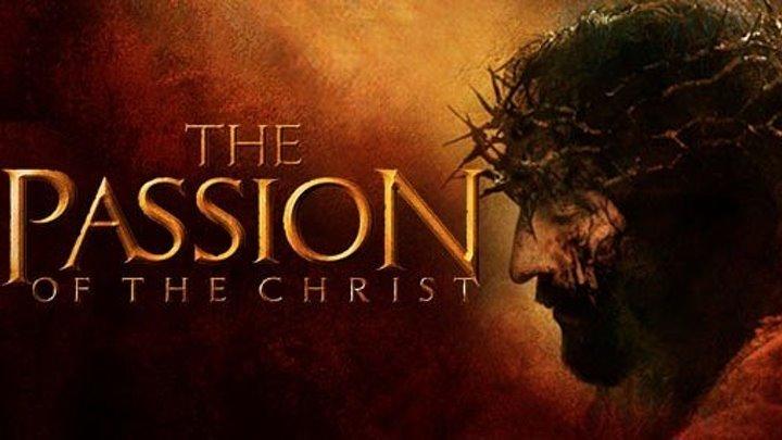 «Страсти Христовы» 2004