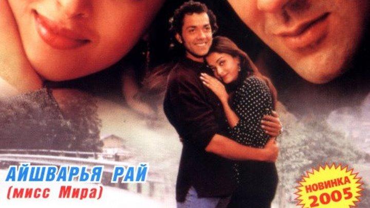 Индийский фильм И они полюбили друг друга/ Влюбленный самозванец (Жених самозванец) (1997) Жанр: Мюзикл, Драма, Мелодрама, Комедия, Семейный.