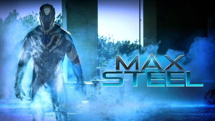 Макс Стил _ Max Steel (2016) - русский трейлер
