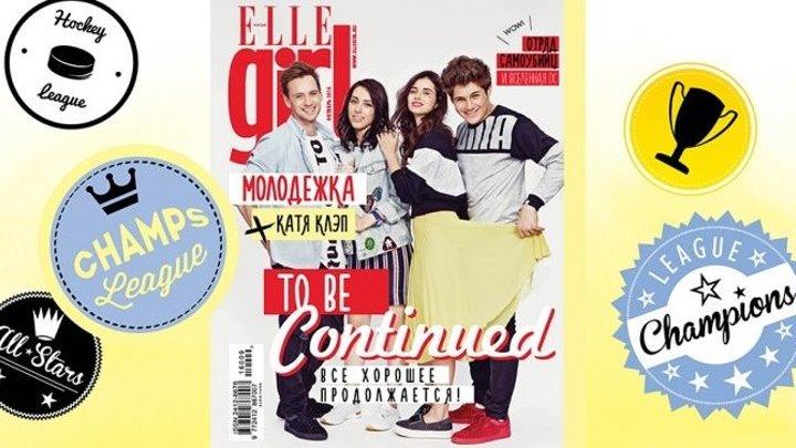 «Молодежка» и Катя Клэп |Съемка обложки |ELLE girl октябрь 2016