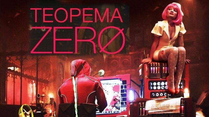 Теорема Зеро HD(фантастика, триллер, драма)2013 (16+)