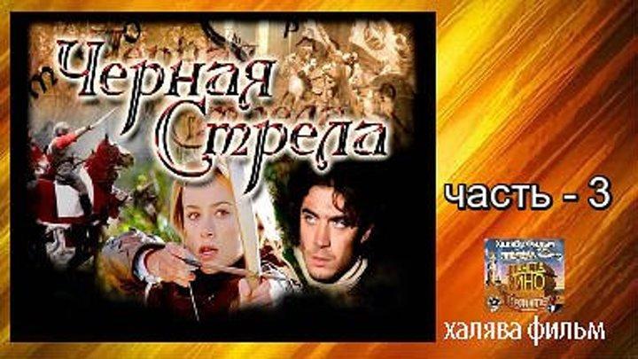 ,,Чёрная...стрела,, 3 Серия (2006)