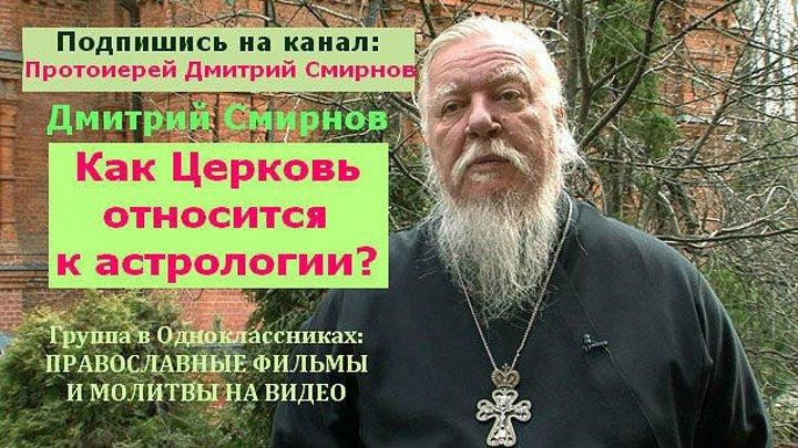 Как Церковь относится к астрологии? Важное видео! Протоиерей Дмитрий Смирнов