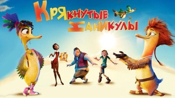 Крякнутые каникулы ツ 2016 Мульт HD 👍👍👍 (6+)
