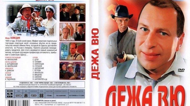 Дежа вю HD(комедия)1989