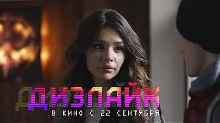 Дизлайк - Трейлер (2016)