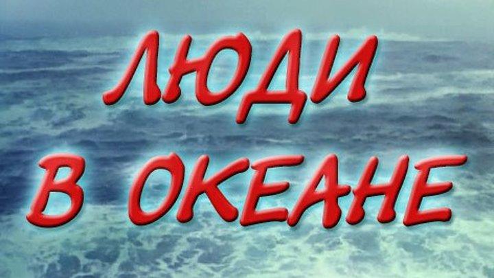 Люди в океане