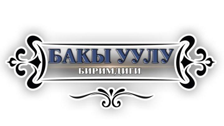Той Бакы Уулу Биримдиги 2016-ж москва (толук версия)