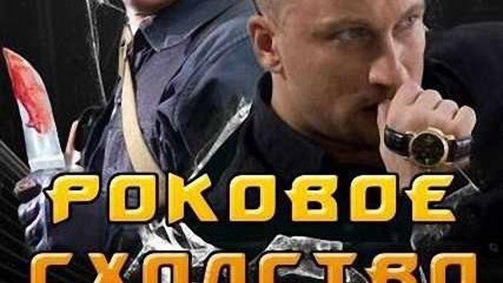 Роковое сходство Двойники Боевики русские