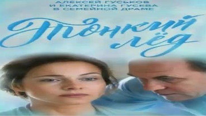 Тонкий лёд (Из-за любви), 2 серия, 2016 год (драма)