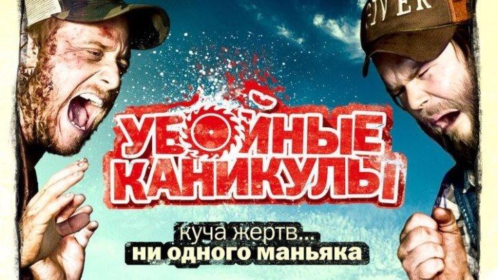 Убойные каникулы HD(ужасы)2010 (16+)