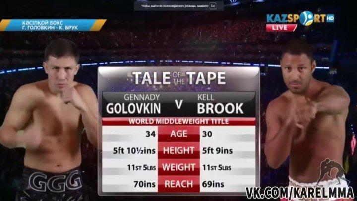 Геннадий Головкин vs. Келл Брук. Бокс. Чемпионский бой. 11 сентября 2016.