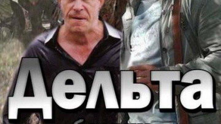 Дельта 2 сезон.13.серия...