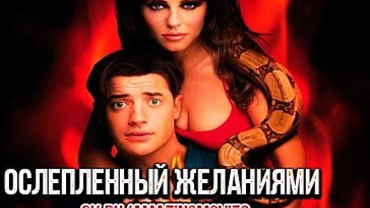 ..Ослепленный желаниями (2000)_HD