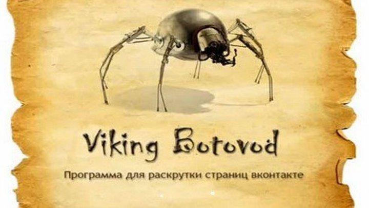 """Viking"" ботовод 2016г. (Крякнутая версия)"