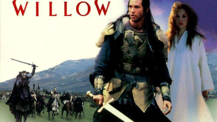 Виллоу / Уиллоу / Willow (1998 HD) Фэнтези, Боевик, Драма, Мелодрама, Приключения