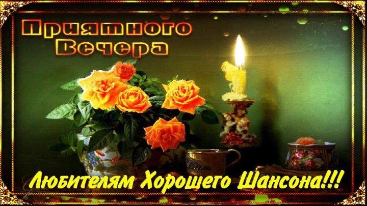 Друзья, доброго Вам вечера!!! Виктор Королев и Татьяна Тишинская - Без тебя