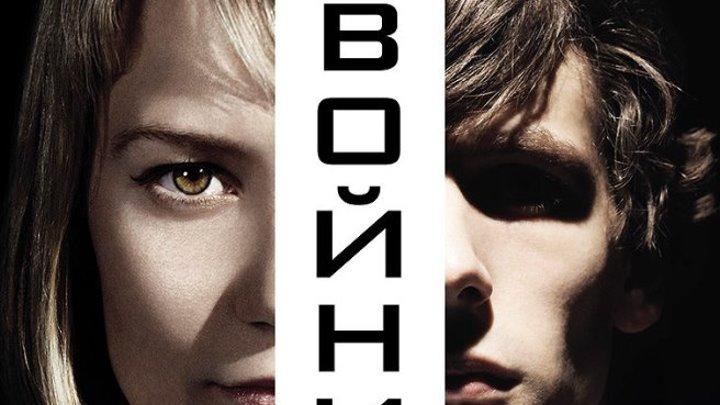 Двойник / The Double (2013: Триллер, Драма, Комедия)