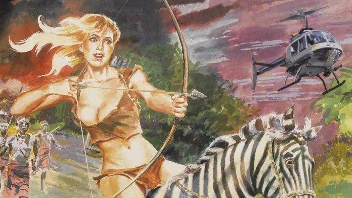 Шина – королева джунглей (приключенческий фэнтези) | США-Великобритания, 1984