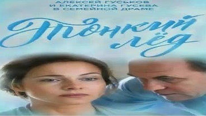 Тонкий лёд (Из-за любви), 11 серия, 2016 год (драма)