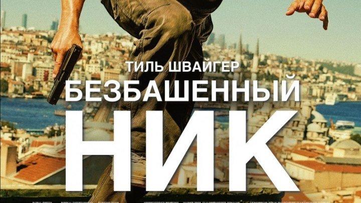 16+ 2016 боевик, триллер, комедия