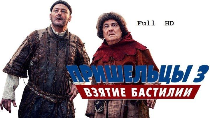 Пришельцы 3: Взятие Бастилии (Франция 2016 HD 1080p) Комедия ツ
