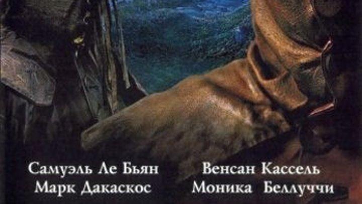Братство волка (2000)Жанр: Ужасы, Боевик, Детектив.