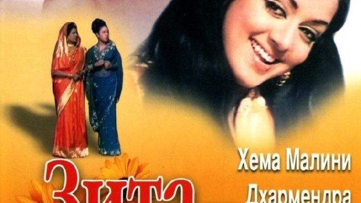 Зита и Гита (Индия, 1972, 1 и 2 серии) Дхармендра, Хема Малини, советский дубляж