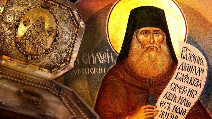 Явление Иисуса Христа старцу Силуану Афонскому. Его жизнь