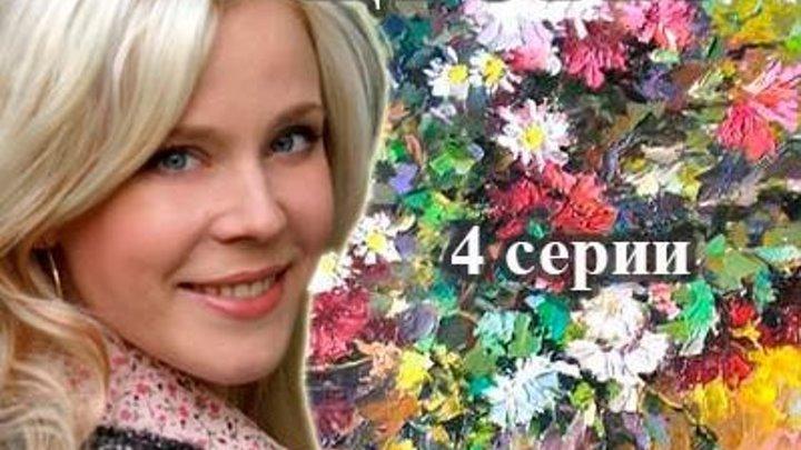 Поздние цветы (2014: Мелодрама) [Игорь Кечаев]