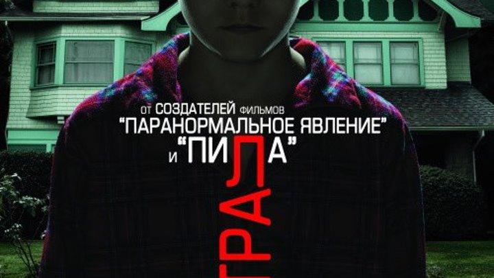 А_страл HD(ужасы мистика)2010 (16+)