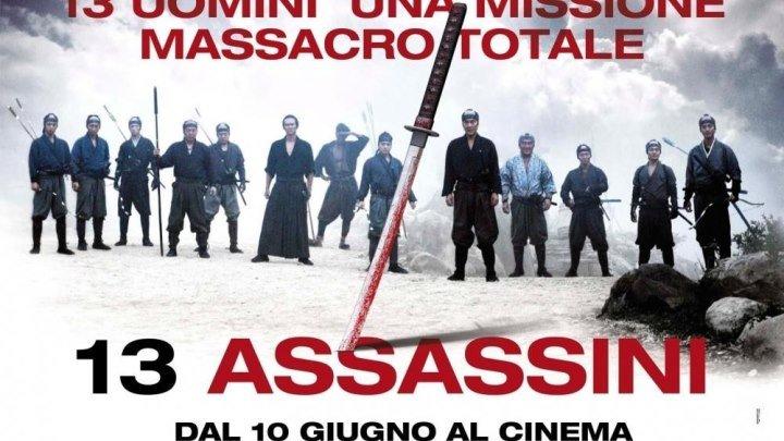 Тринадцать убийц (2011)