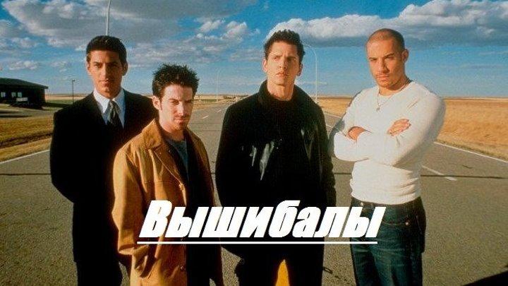 Вышибалы Knockaround Guys (2001)