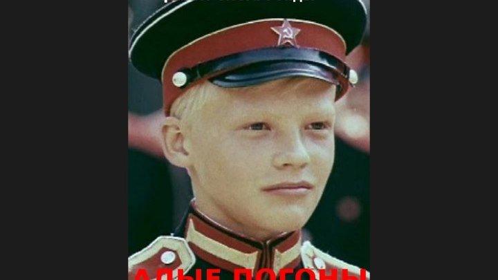 """""""Алые погоны"""" _ (1980) Детский, военный. Серии 1-3."""